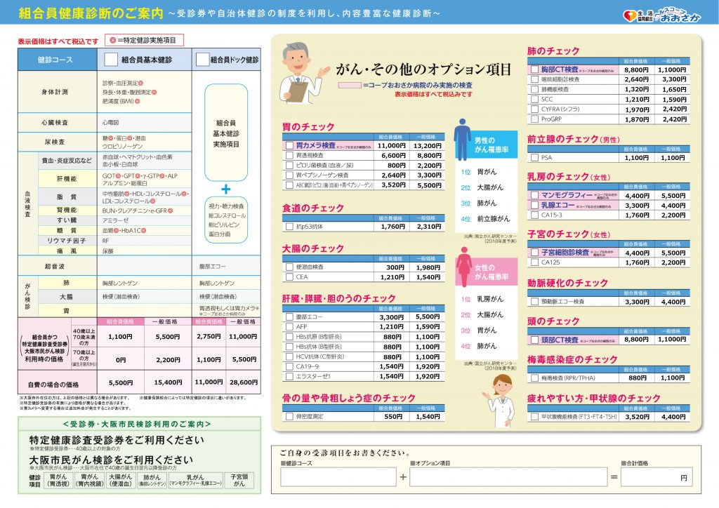 202104健康診断